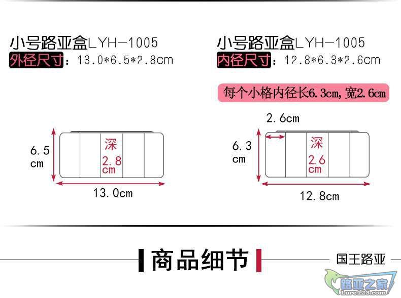 路亚盒(大中小)详情页-V_13.jpg