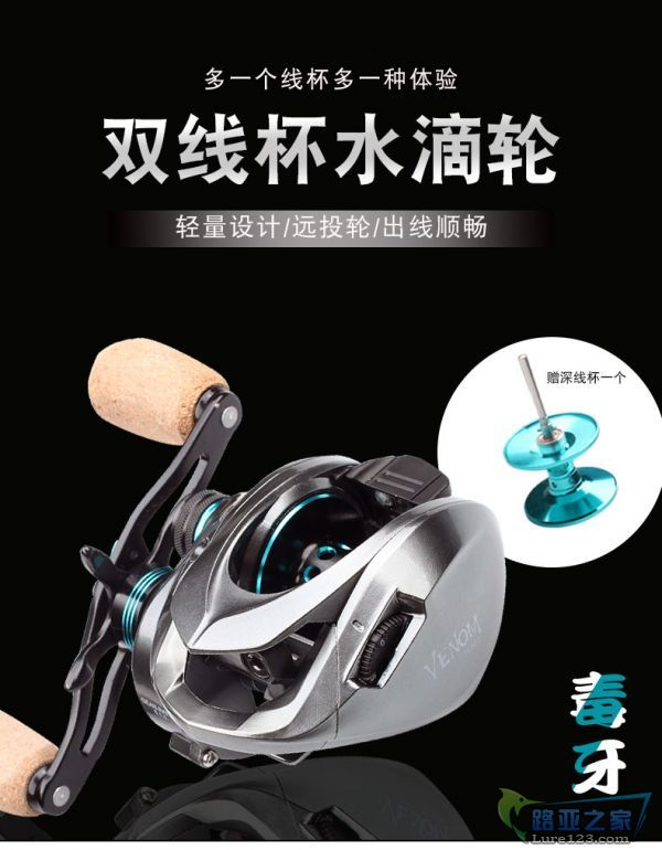毒牙——一款防炸线双线杯水滴轮