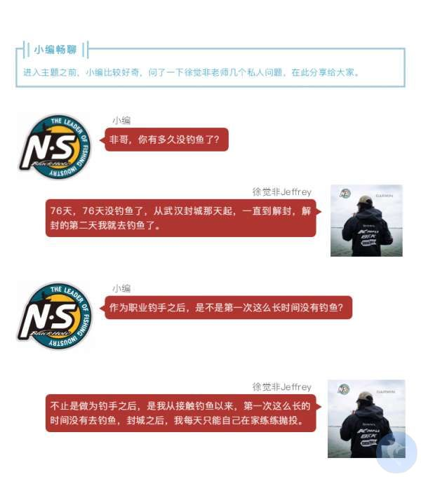【福利!福利】复仇之战——看徐觉非老师如何爆钓丹江