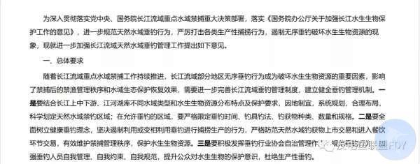 农业部鼓励使用拟饵垂钓!荆州、泸州有望出台新规