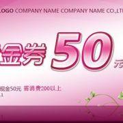 【50元代金券】代替50元使用(需购买200元以上)