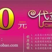 【10元代金券】代替10元使用(需购买100元以上)